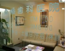 桑幡歯科医院 大手町駅から830m photo1